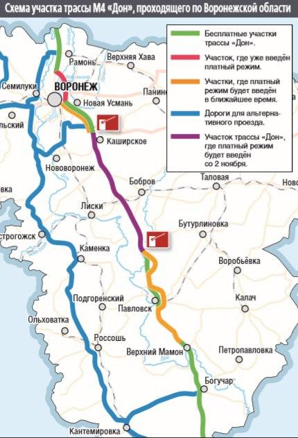 трасса М4 дон платный участок Воронеж Воронежская область 544 км 633 км