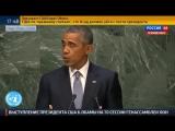 Выступление Президента США Батрака Обманы на Генассамблее ООН 28.09.2015