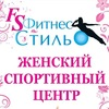 FS Фитнес Стиль - женский спортивный центр