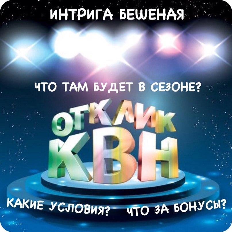 ОтКЛиК и сезон 2015
