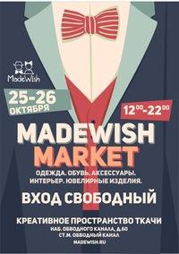 Madewish Market 25-26 октября