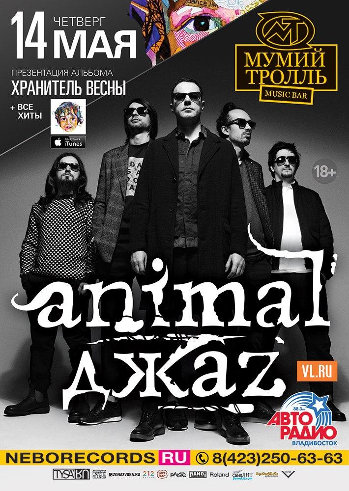 Афиша Владивосток 14.05.2015 Animal ДжаZ во Владивостоке