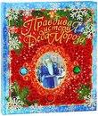 www.labirint.ru/books/208429/?p=7207