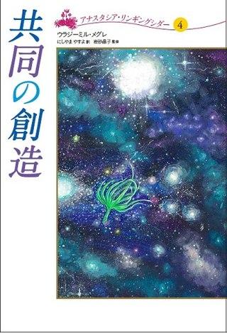 Книги В. Мегре на японском язы...