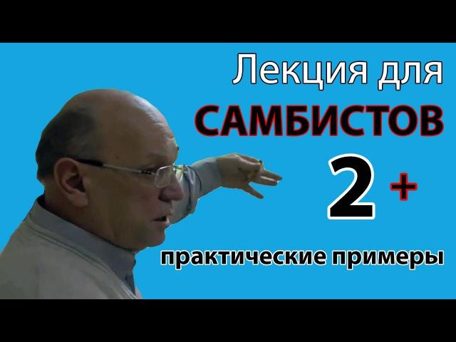 Селуянов Виктор Николаевич: лекция 2 из 2 для сборной по самбо практические примеры