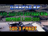 Diamond Rp | Как быстро заработать первый 1.000.000 | Топ 3 работы