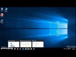 Обзор финальной версии Windows 10 build 10162 . Так будет выглядеть будущий windows