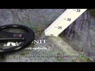 Minelab X-Terra 705 (Оригинальный) тест на глубину