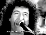 Памяти Фредди Меркьюри. Queen - No-One But You (перевод)
