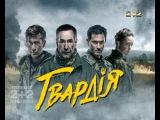 Серіал Гвардія. Різні долі, одна Україна