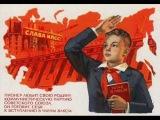 Гимн Советских Пионеров