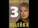 Своя-чужая / Ищейка 2015 3 серия из 16