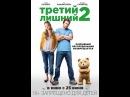 Третий лишний 2 / Ted 2 (2015) русский трейлер/trailer