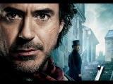 Шерлок Холмс 2: Игра теней. Русский трейлер FTR '2011'. HD