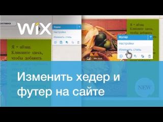 Урок 1 | Как изменить хедер и футер на сайте | Wix Com