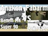Warface ЗОЛОТОЙ Fabarm S.A.T. 8 Pro vs Anakon и Benelli M4 Super 90 Сайга12с - детальный обзор