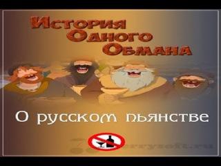 История одного обмана. О русском пьянстве / [2014, документальный]