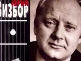 Юрий Визбор - Леди