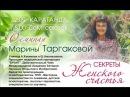 Семинар Марины Таргаковой - секреты женского счастья г. Караганда 12.09.2015 г