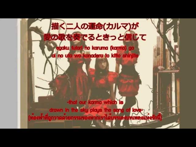 Kalafina - Red Moon | Romanji - Lyrics English - Thai sub