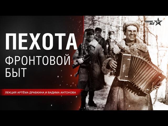 Лекция Артёма Драбкина и Вадима Антонова Фронтовой быт советской пехоты