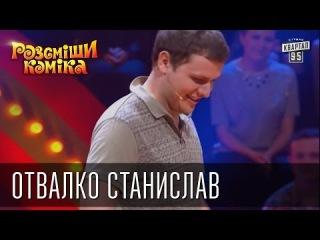 Рассмеши Комика 7 ой сезон выпуск 8 Отвалко Станислав г. Минск