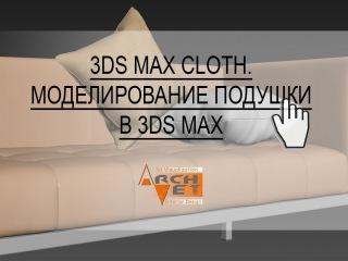 Моделирование подушки в 3ds max Модификатор Cloth