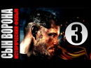 Сын ворона 3 серия (2014) Исторический приключения фильм кино сериал