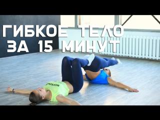 Как сделать тело гибким [Workout | Будь в форме]