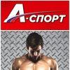 А-СПОРТ | Фитнес клуб