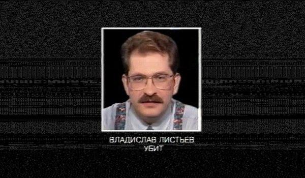 Выпуски новостей 20 лет назад: Владислав Листьев убит
