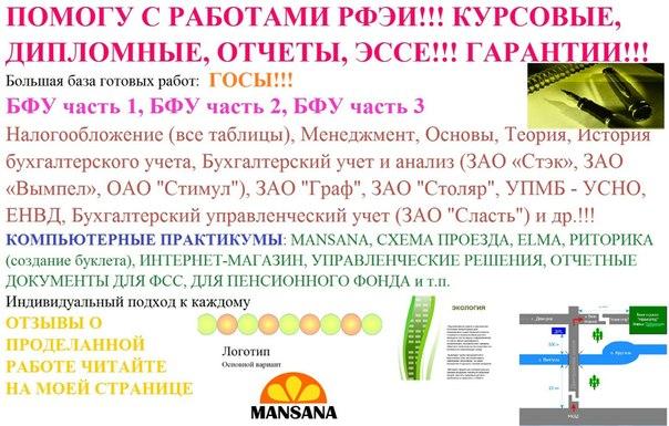 Заказать курсовую по программированию в Стерлитамаке Заказать  Купить докторскую диссертацию в Новосибирске
