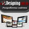 Designing.com.ua - Создание и продвижение сайтов