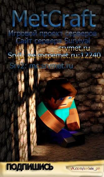 Сервер  MetCraft