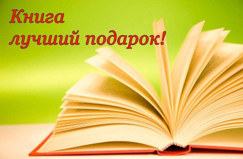 Подарок на презентацию книги