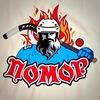 любительская команда по хоккею с мячом ПОМОР