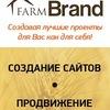 Farm Brand создание сайтов, продвижение сайтов
