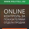 Онлайн управление продажами Polytell