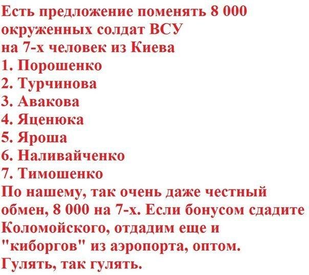 Украинские воины позиций не оставляли. Никакого окружения нет, - пресс-центр АТО - Цензор.НЕТ 2313