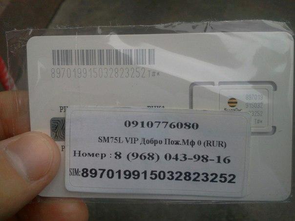 Что скрывают бесплатные сим-карты, которые раздают гастарбайтеры