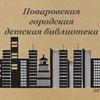 Поваровская городская детская библиотека!