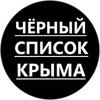 Черный список Крым | Симферополь | Севастополь