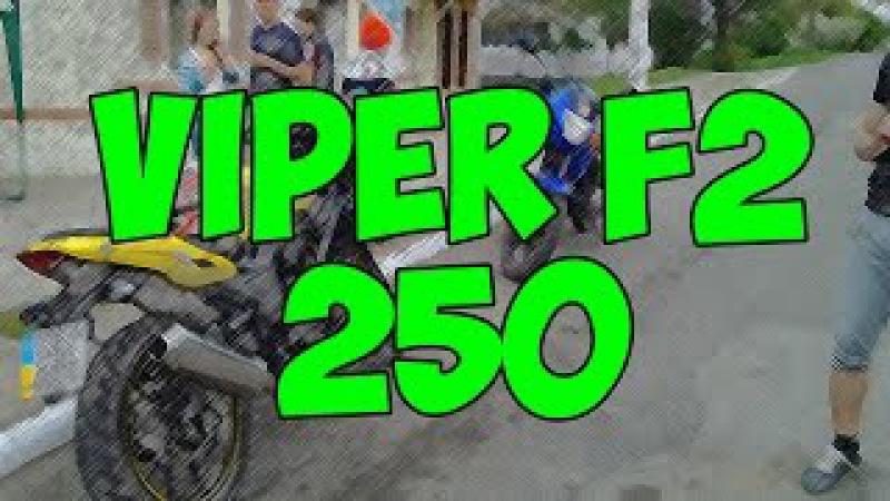 VIPER V 250 F2