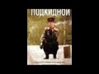 Подкидной # Военный фильм фильмы про войну