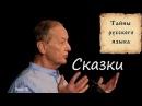 Тайный смысл сказок. Отрывок из концерта М. Задорнова 9 января 2015 года.