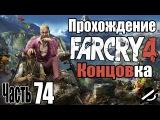 Far Cry 4 Прохождение  Прах к праху  Конец игры  1080p HD