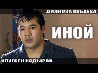 Иной | Телба (узбекфильм на русском языке)