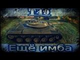 Т49 Бьётся за Укреп World Of Tanks