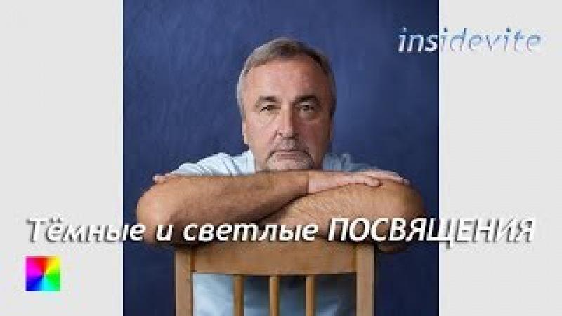 Сергей КОВАЛЕВ Тёмные и светлые ПОСВЯЩЕНИЯ по Авессалом ПОДВОДНЫЙ