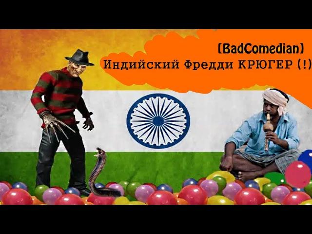 BadComedian Индийский Кошмар на улице Вязов Часть 1
